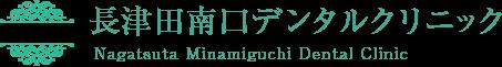 神奈川県でインプラント治療なら長津田南口デンタルクリニック