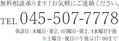 045-507-7778